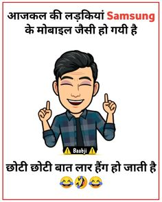 Funny Jokes In Hindi, Stupid Funny Memes, Daily Jokes, Funky Quotes, Latest Jokes, Indian Jokes, Desi Memes, Jokes Quotes, Social Media