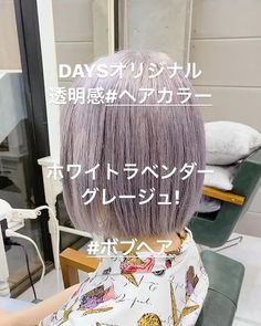 Asian Short Hair, Short Hair Styles, Hair Cuts, Hair Color, Photo And Video, Home Decor, Bob Styles, Haircuts, Haircolor