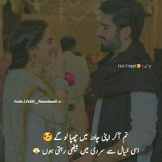 Poetry Pic, Love Poetry Urdu, Poetry Quotes, Cute Relationship Quotes, Cute Relationships, Swag Quotes, Cute Quotes, Love Quetos, Special Love Quotes