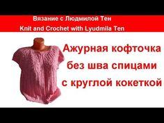 #КакСвязатьКофточкуСпицами Ажурная кофточка спицами с круглой кокеткой без швов.Вязание с LusiTen - YouTube