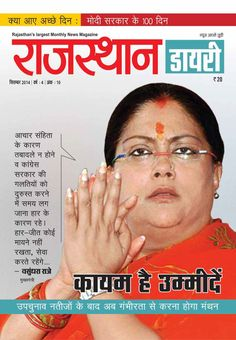 Rajasthan Diary September 2014 edition - Read the digital edition by Magzter on your iPad, iPhone, Android, Tablet Devices, Windows 8, PC, Mac and the Web.