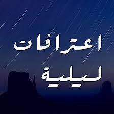 هذه إعترافاتي أسردها لكم بكل شجاعة وقوة Calligraphy Arabic Calligraphy