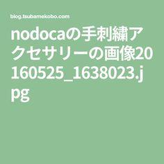 nodocaの手刺繍アクセサリーの画像20160525_1638023.jpg