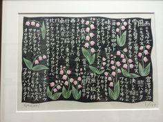 「高橋幸子 木版画」の画像検索結果