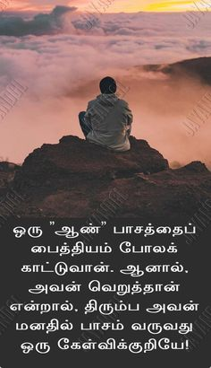 83 Best Love Feel Images In 2020 Feelings Photo Album Quote Tamil Love Quotes