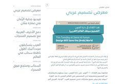 Redesign Arabia - arabic blog post.png
