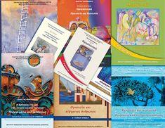 Φάκελοι του Μαθήματος των Θρησκευτικών του Δημοτικού, του Γυμνασίου και του Λυκείου σε pdf (2017) – Προηγούμενα σχολικά βιβλία του Μαθήματος των Θρησκευτικών