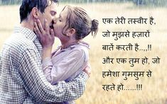 valentine heart touching lines