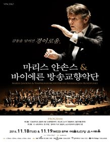 Mariss Jansons & Symphonieorchester des Bayerischen Rundfunk (11.19) Mariss Jansons in collaboration with the Bavarian Radio Symphony Orchestra, their second concert in Korea  In celebration of the 150th birth anniversary of Richard Strauss.