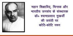 महान शिक्षाविद्, चिन्तक और भारतीय जनसंघ के संस्थापक डॉ० श्यामाप्रसाद मुखर्जी की जयंती पर कोटि कोटि नमन