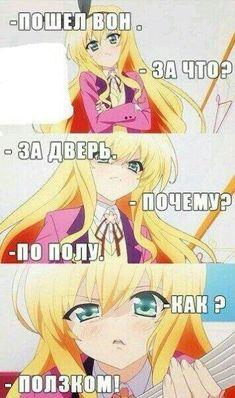 Аниме приколы (и не только) - ~•2•~ - Wattpad Smart Humor, Anime Mems, Russian Memes, Tokyo Mew Mew, Horror Films, Yandere, Funny Comics, Funny Cute, Funny Jokes