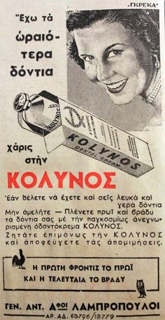 Παλιές έντυπες ελληνικές διαφημίσεις - athensville Vintage Advertising Posters, Old Advertisements, Vintage Ads, Vintage Images, Vintage Posters, Retro Illustration, Retro Ads, Old Ads, Print Ads
