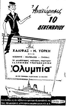 Ολυμπία υπερωκεάνιον Vintage Advertising Posters, Old Advertisements, Vintage Ads, Vintage Images, Greece History, Old Greek, I Gen, Retro Ads, Homeland