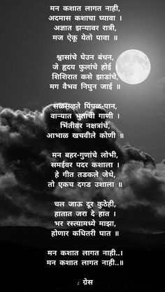 Inspirational Quotes About Success, Positive Quotes, Marathi Poems, Poems Beautiful, Quotes Deep Feelings, Zindagi Quotes, Music Wallpaper, Good Morning Quotes, Poetry Quotes