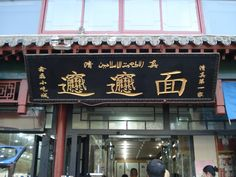 One of Xi'an's most popular local food, Biangbiang noodle. How complicated the character is!