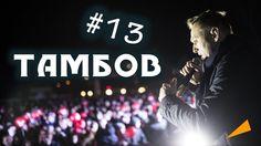 Навальный: Тамбов [29.10.2017] - полное видео   Тур по России / Острый Угол