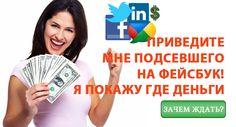 Вы поняли нас правильно. Social4money не только помогает Вам искать способы заработать деньги с помощью Ваших учетных записей в социальных сетях. Мы даем Вам лучшие предложения, которые принесут 100% пользу для Вас, сэкономят Ваше время и деньги, настраивая и ведя поиск предложений, которые лучше всего подходят каждому из наших пользователей.