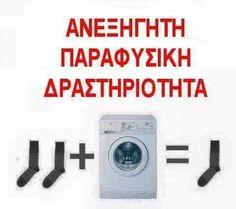 50 Χιουμοριστικές φωτογραφίες που κάνουν θραύση αυτή την στιγμή στο ελληνικό διαδίκτυο. – διαφορετικό