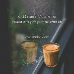 Chai shayari, Quotes status in hindi, Tea quotes and status – चाय पर चर्चा और चाय पर शायरी इनके दीवानों की तो बात ही कुछ और है, हर चाय पीने वालों का सबसे अच्छा और सुंदर विषय चाय, बारिश और इश्क ही होता है। #chaishayari #teaquotes #teastatus Shayari In Hindi, Hindi Quotes, Tea Quotes, Status Quotes, Chai, Quotes About Tea