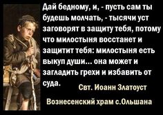 Доброе слово •Православие• In God We Trust, Cbt, All Things Beauty, Christianity, Prayers, Wisdom, Entertaining, Words, Happy