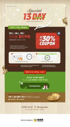 1300K韩国购物网站2016圣诞节活动专题,来源自黄蜂网http://woofeng.cn/
