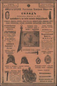 Реклама ИРПО на страницах журнала «Пожарное Дело»