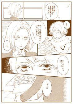 【漫画/普+波】東から西へ [1]