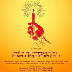 Sanskrit Quotes, Sanskrit Mantra, Gita Quotes, Vedic Mantras, Yoga Mantras, Hindu Mantras, Sanskrit Words, Hymn Quotes, Wisdom Quotes