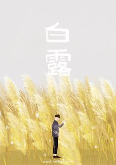 As ilustrações animadas do chinês Oamul Lu são de excelente qualidade gráfica aliado a delicadeza na composição. A que trago acima é um...
