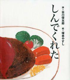 しんでくれた 詩・谷川 俊太郎, http://www.amazon.co.jp/dp/4333026504/ref=cm_sw_r_pi_dp_QVDvtb1PWYBPN