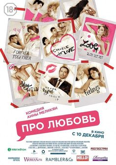 About Love (2015)