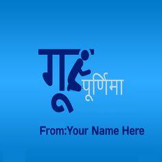Write Your Name On Guru Purnima 2015 Wishes Online
