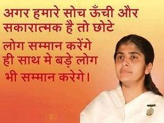 BK Sister Shivani is a senior Rajyoga teacher appeared in a TV series called 'Awakening with Brahma Kumaris' started in year She is a Spiritual Guide & Mentor. Buddha Quotes Life, Hindi Quotes On Life, Buddhist Quotes, Qoutes, True Feelings Quotes, Good Thoughts Quotes, Good Life Quotes, People Quotes, Motivational Picture Quotes