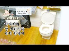 [욕실채우기7탄] 미니어쳐 물내려가는 변기 만들기 - Miniature toilet - YouTube