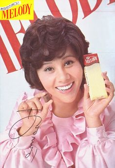 Retro Advertising, Vintage Ads, Asian Girl, Pop Culture, Disney Characters, Fictional Characters, Idol, Japanese, Memories