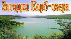 Загадки Земли. Загадка Корб-озера. https://youtu.be/19sjpAZpYiU В 1961 году в России произошло нечто совершенно невероятное. Обычный водоем размерами полкилометра на полтораста метров и глубиной не больше 7 метров, называемый местными Корб-озеро, и по сегодня несёт на своих берегах следы действия сил, объяснения которым ученые не находят спустя почти три десятка лет.