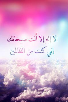 Islam - Du'a Prophet Yunus (a. Allah Quotes, Quran Quotes, Hadith Quotes, Qoutes, Islamic Dua, Islamic Quotes, Religious Quotes, All About Islam, Islam Religion