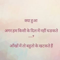 Nafrat krne walo k dil me kaaton se chubte hai. Desi Quotes, Hindi Quotes On Life, Positive Quotes For Life, Truth Quotes, Strong Quotes, Funny Quotes, Life Quotes, Mixed Feelings Quotes, Attitude Quotes