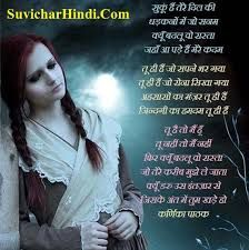 Image result for short love poems in hindi for boyfriend
