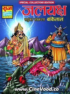 Read Comics Free, Comics Pdf, Read Comics Online, Download Comics, Indian Comics, Hindi Books, Diamond Comics, Joker Wallpapers, Creativity
