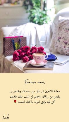 Image shared by nadeen Abazeed. Find images and videos about coffee, morning and arabic on We Heart It - the app to get lost in what you love. Friday Pictures, Mushroom Recipes, Image Sharing, Quran, Cool Words, Find Image, We Heart It, Religion, Calm