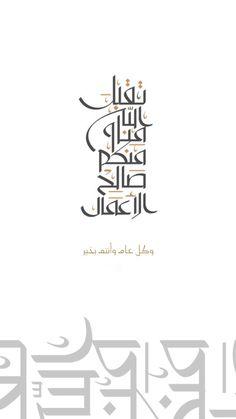 Eid Mubarak Stickers, Eid Stickers, Eid Mubarak Animation, Poster Ramadhan, Ramadan Cards, Ramadan Images, Eid Photos, Eid Mubark, Qhd Wallpaper