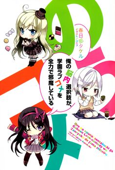 Tags: Scan, Yukiwo, Official Art, Novel Illustration, NouCome, Yuuouji Ouka, Yukihira Furano, Chocolat (NouCome)