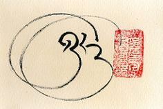 Cry of cuckoo 1 ((Nathanael.Archer)) Tags: pen brush tibet tibetan calligraphy ume tibetain calligraphie pinceau brosse umey