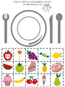 Healthy teeth, healthy kids, healthy eating, health activities, preschool a Healthy And Unhealthy Food, Healthy Teeth, Healthy Kids, Healthy Eating, Food Crafts, Preschool Activities, Nutrition Activities, Food Pyramid, Health Lessons