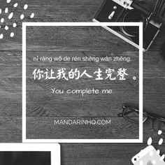 """我爱你。 wǒ ài nǐ.If you've been learning Chinese for a while, you probably know that those three words mean """"I love you""""...But what about other phrases you can use when ..."""