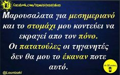 Funny Status Quotes, Funny Greek Quotes, Funny Statuses, Funny Images, Funny Pictures, Wallpaper Quotes, Laugh Out Loud, Jokes, Lol