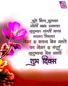 Marathi new year greeting wishes saying quotes sms messages text more information m4hsunfo