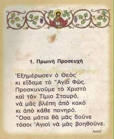 Orthodox Prayers, Orthodox Christianity, Great Words, Wise Words, Happy Name Day, Prayer And Fasting, Little Prayer, Happy Art, Orthodox Icons