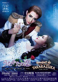 Nanami, Theatre, Movie Posters, Movies, Braid, Paint, Star, Posters, 2016 Movies